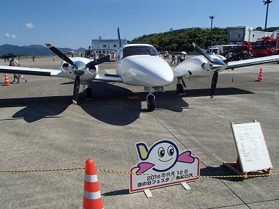 150912空の日フェスタ 展示飛行機