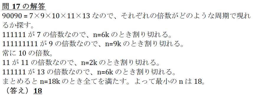 解17-1