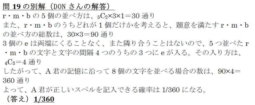 解19-2