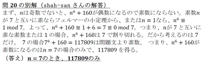 解20-1