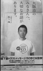 Toru Hashimoto 26