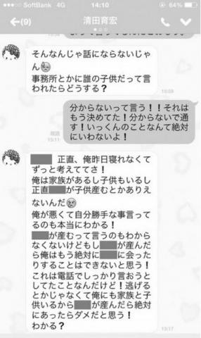 Ikuhiro Kiyota 03
