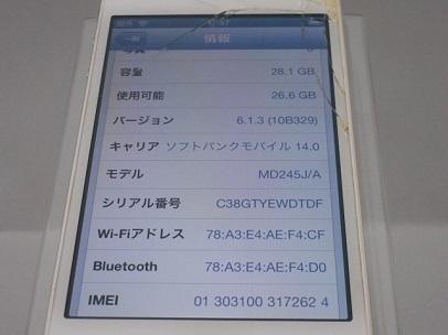 iphone4S2_201509291006444f4.jpg