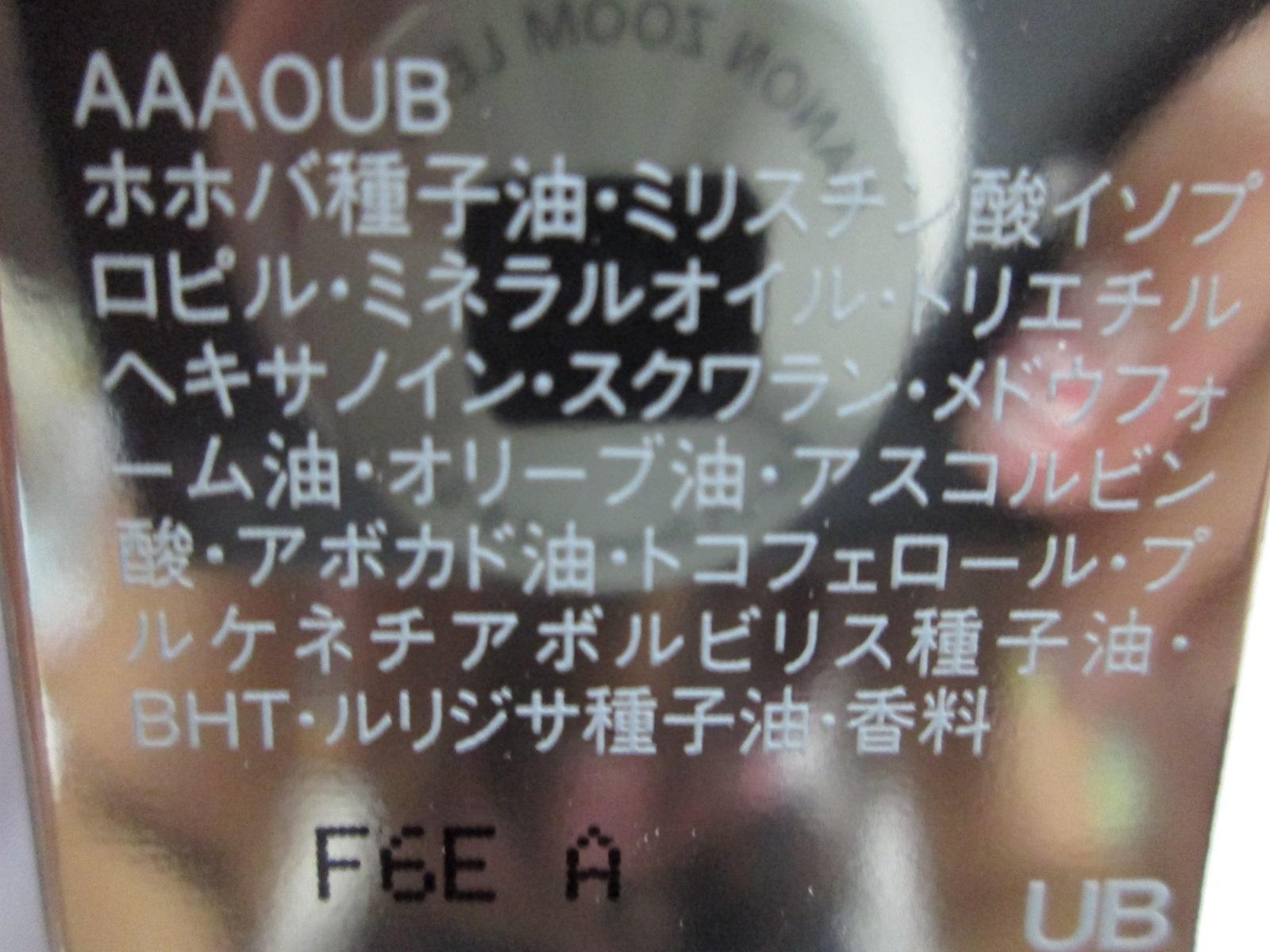 IMG_7482 アルビオンオイル (1)