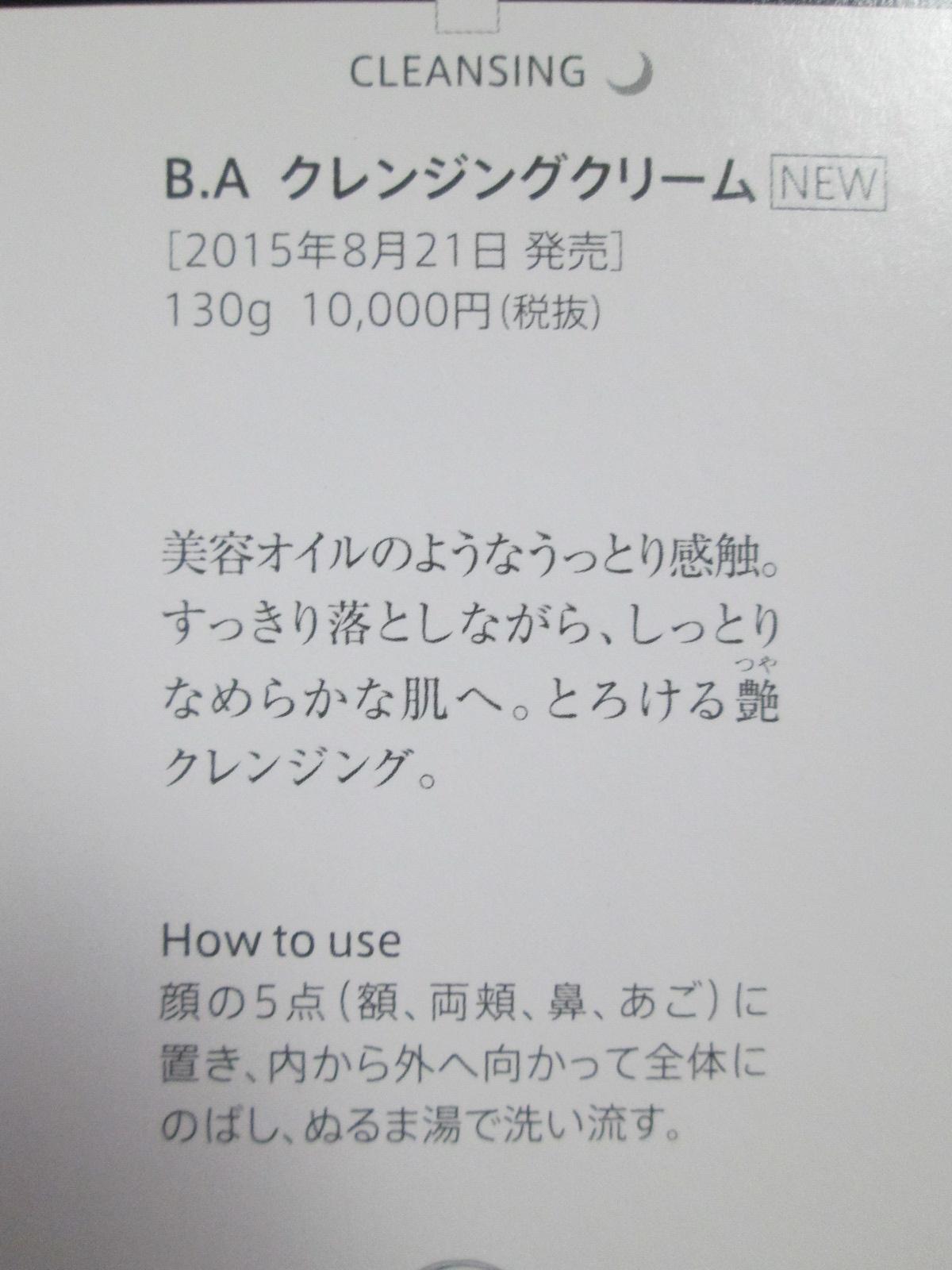 IMG_7625 POLA BA (6)