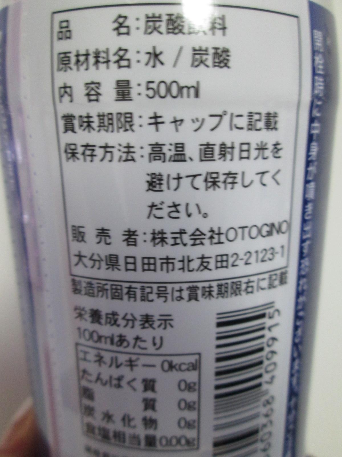 IMG_7618 クオス 炭酸水 (4)