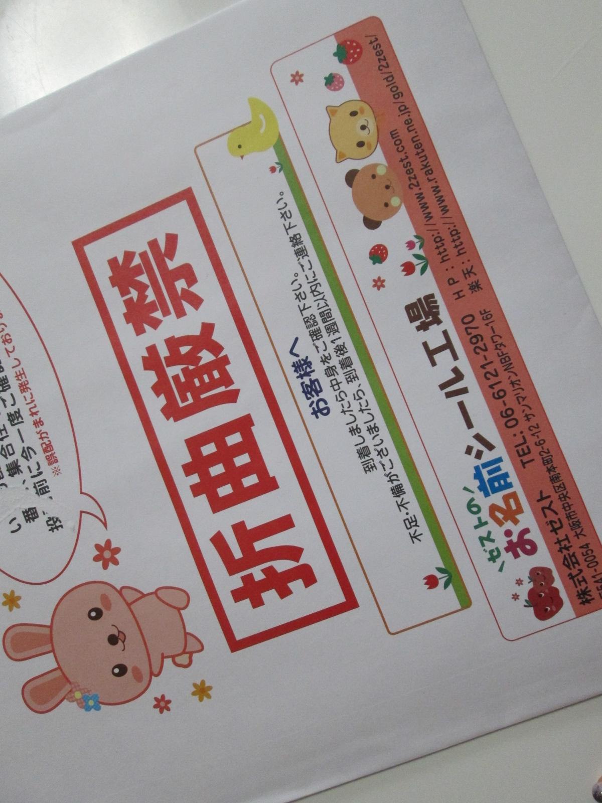 IMG_7850 お名前シール工場 (1)