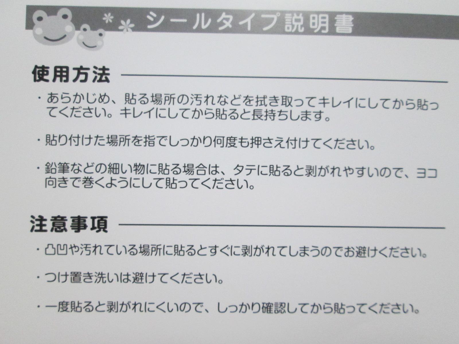 IMG_7850 お名前シール工場 (4)