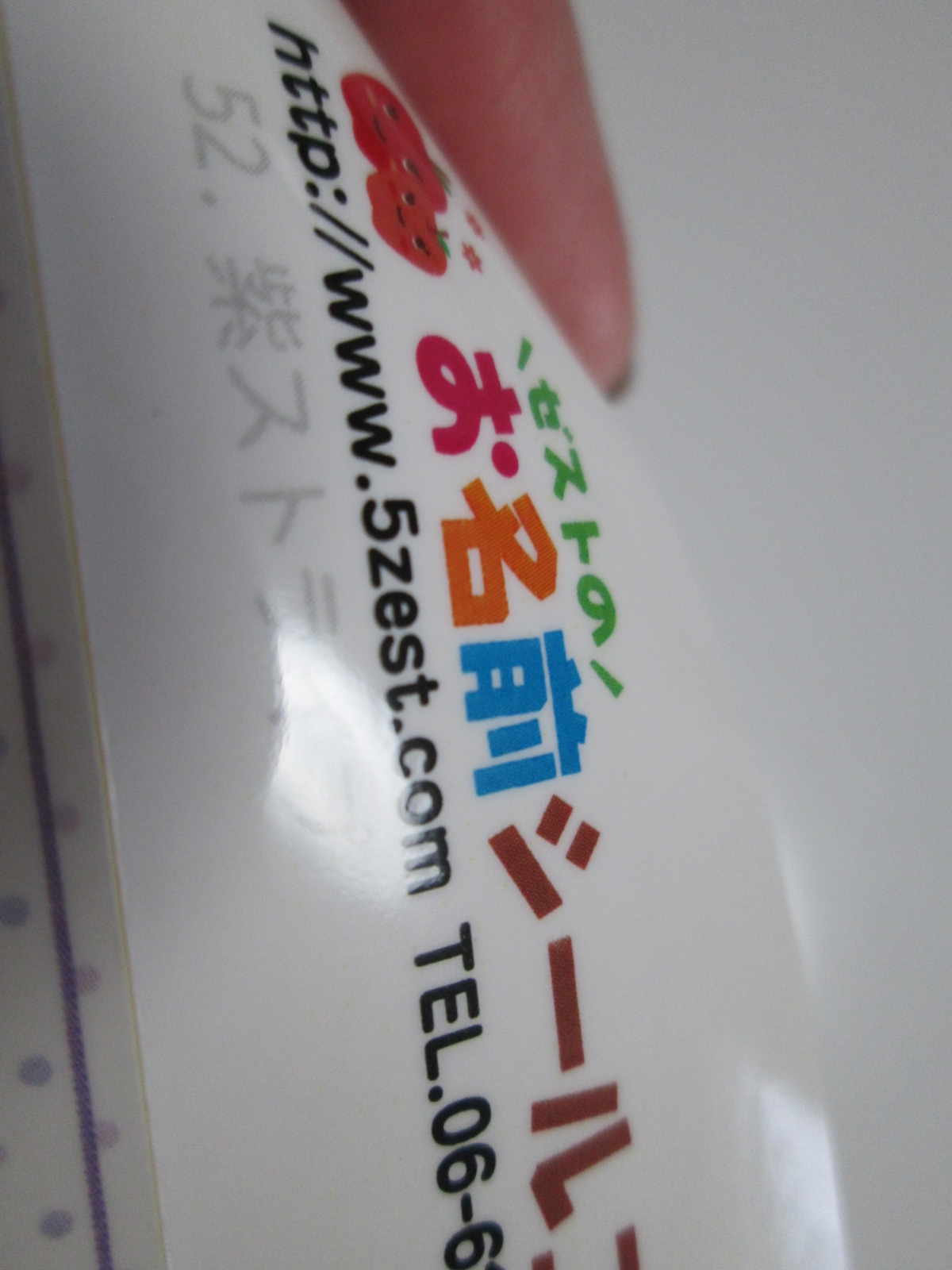 IMG_7850 お名前シール工場 (5)
