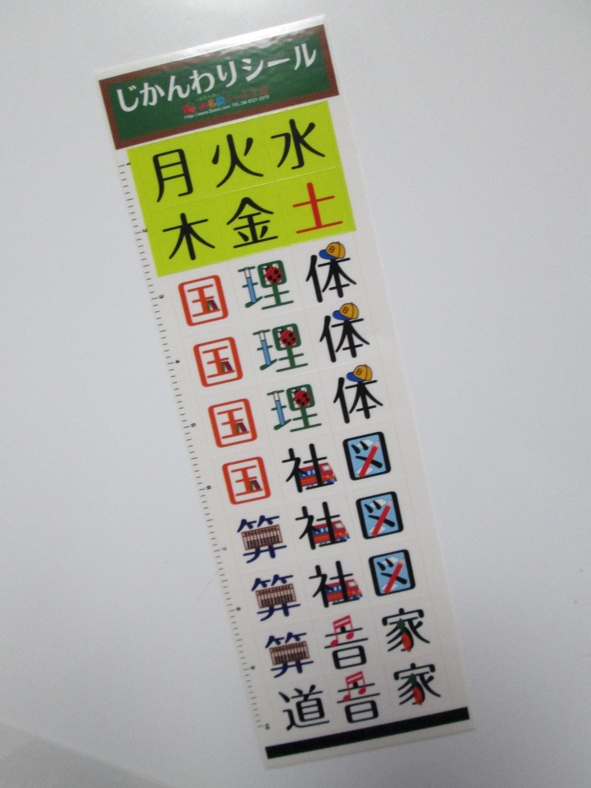 IMG_7850 お名前シール工場 (16)