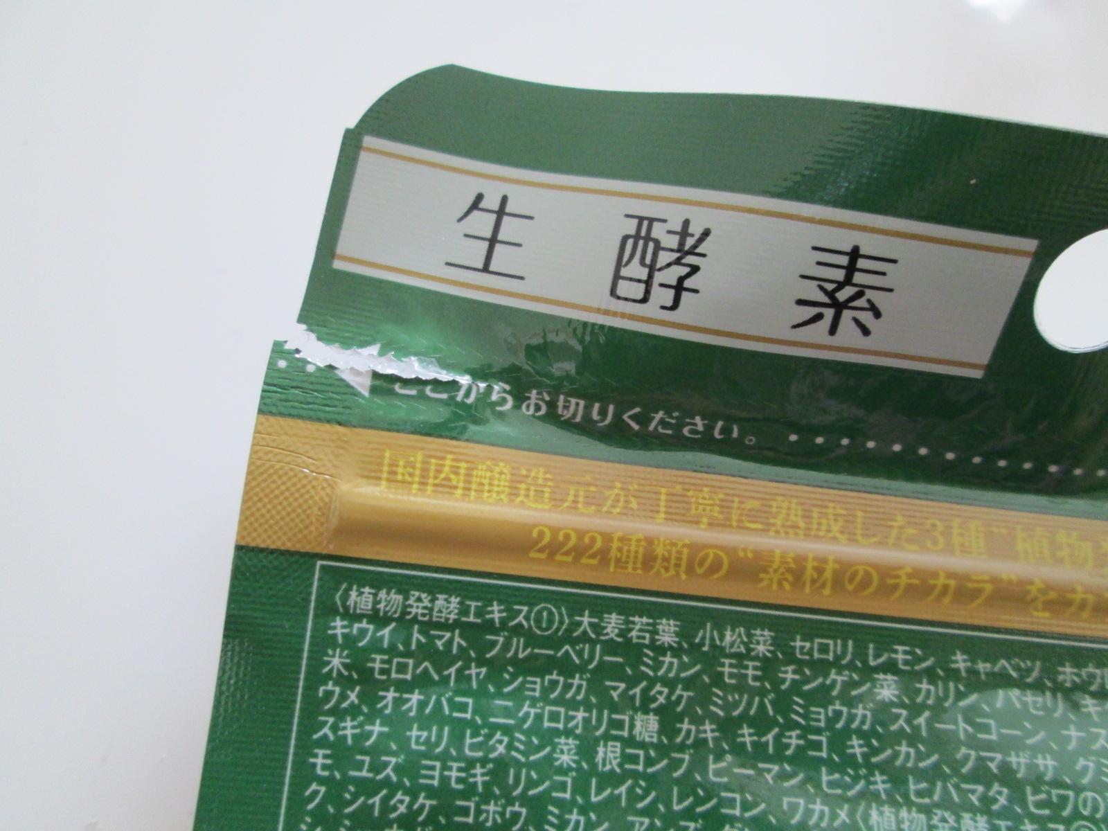 IMG_7945 生酵素 (5)