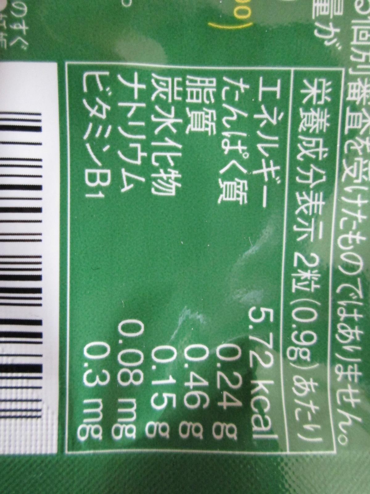 IMG_7945 生酵素 (4)