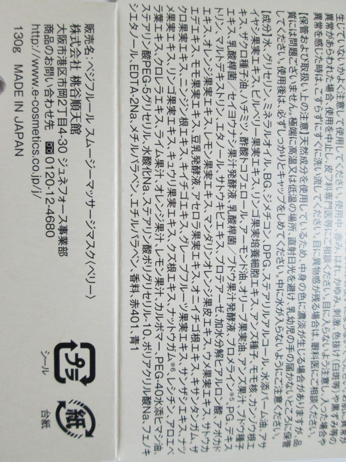 IMG_7866 ベジフルール (3)