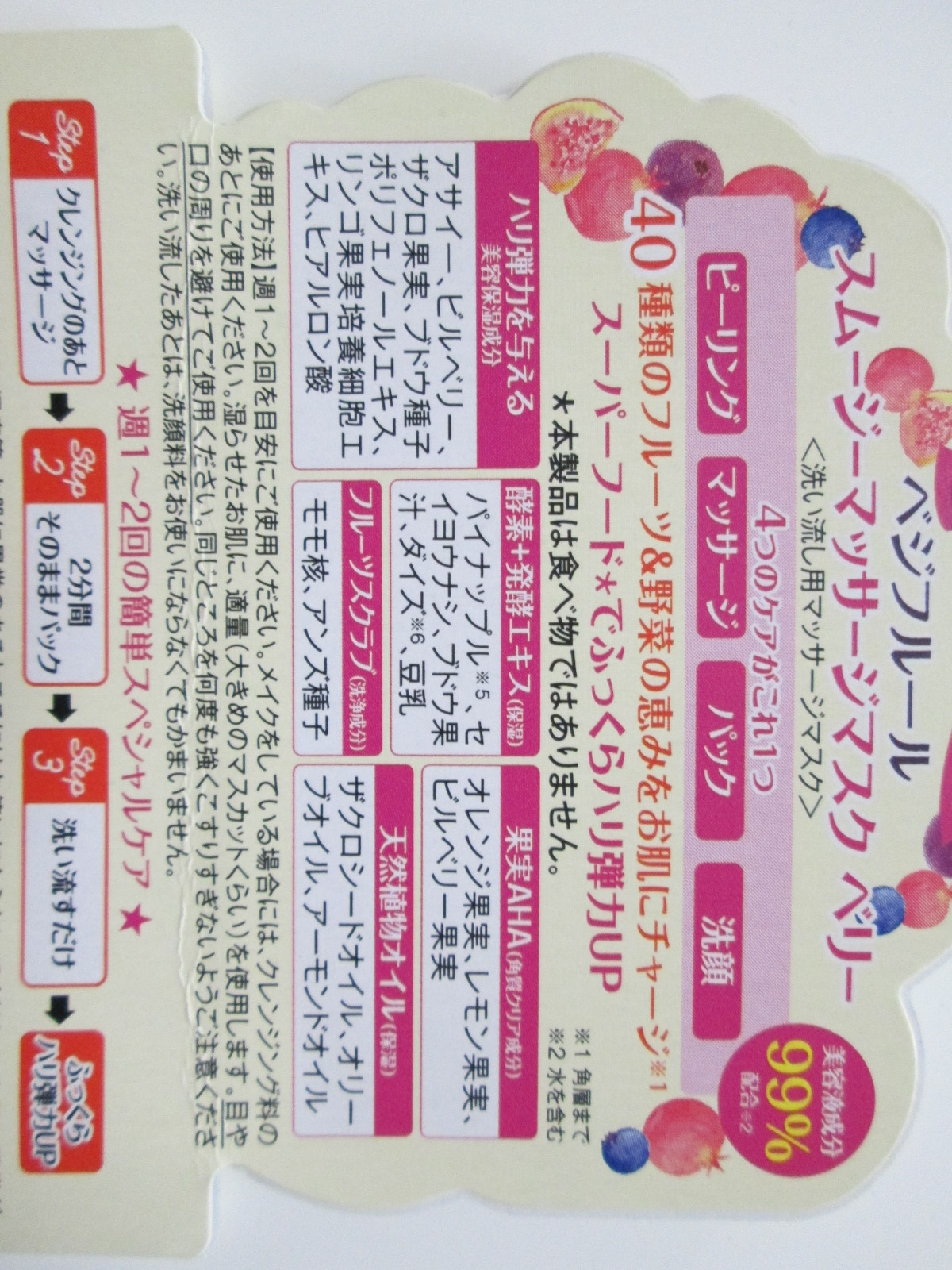 IMG_7866 ベジフルール (4)