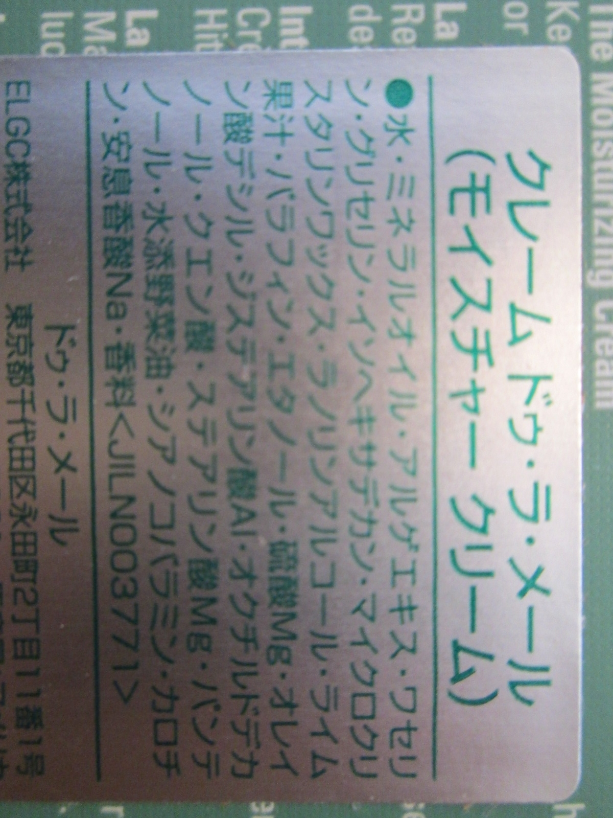 IMG_8168 クレーム (1)