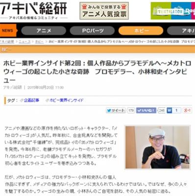 akibasouken.jpg
