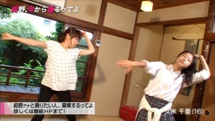 150916紺野、今から踊るってよ (2)
