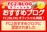 FC2オフィシャルブログ