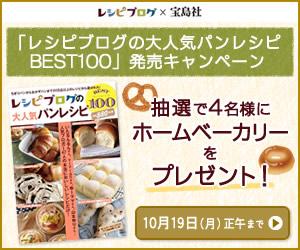 レシピブログのレシピ本パン