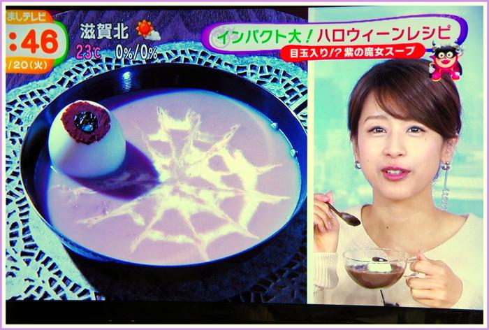 めざましテレビ魔女のスープ
