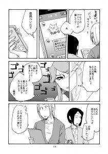 SHE本文2