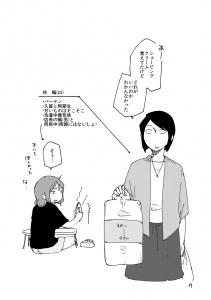 SHE本文3