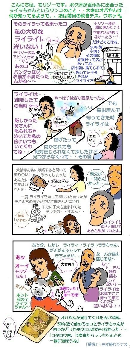 モリゾーちん138 慕情3