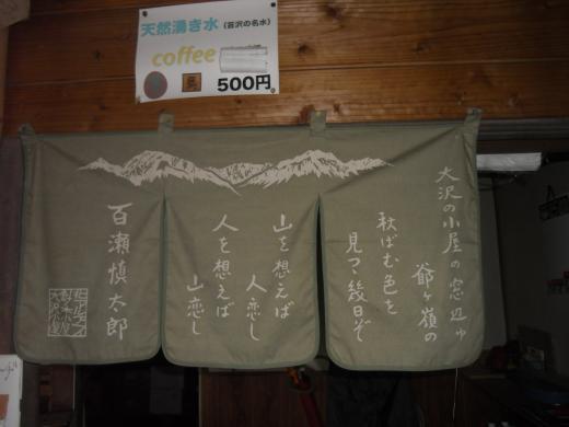 大沢小屋2