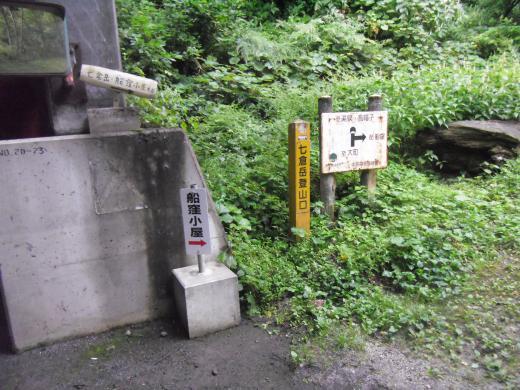 七倉登山口