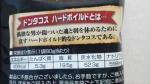 湖池屋(コイケヤ)「ドンタコスハードボイルド ビーフチリタコス味 ハラペーニョショット」