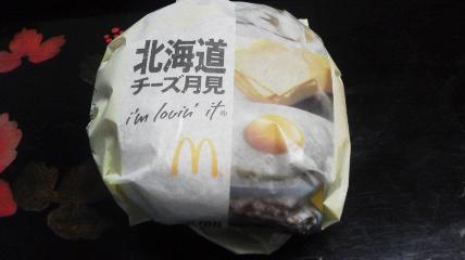 マクドナルド「北海道チーズ月見」