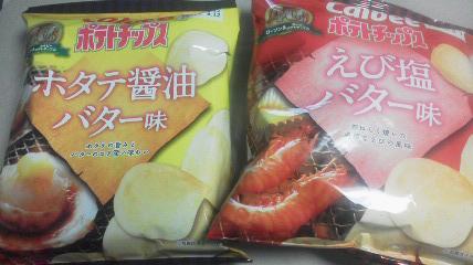 カルビー「ポテトチップス ホタテ醤油バター味&えび塩バター味」