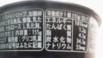 グリコ乳業「真っ黒Bigプッチンプリン」