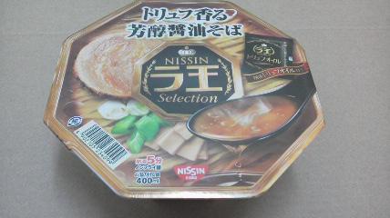 日清食品「ラ王 Selection トリュフ香る芳醇醤油そば」