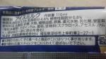 赤城乳業「ガリガリ君リッチ ミルクミルクミルク練乳」