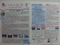 ABS通信VOL.65
