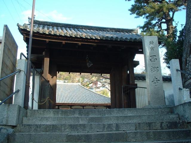 F0073西郷寺(時宗)