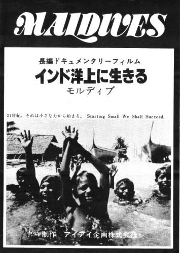 04 500 19830810 Maldives 映画紹介パンフcover