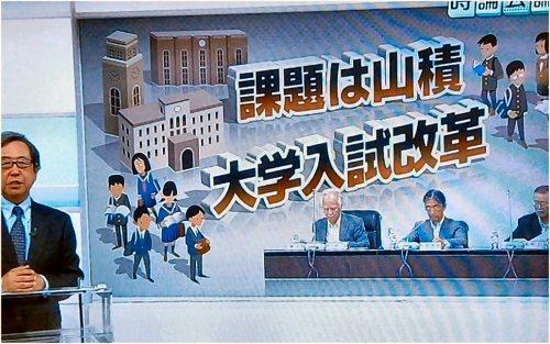 05 500 20150828 NHK時論公論:入試改革00