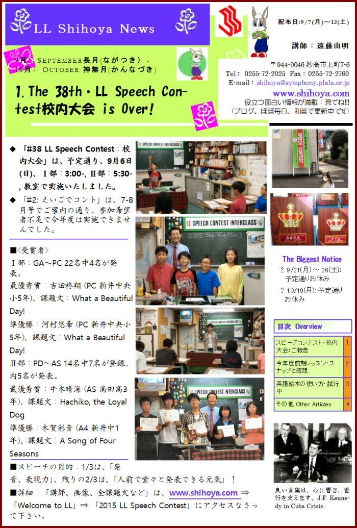 10 700 20150907 Shihoya News 9-10 01
