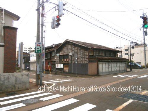 04 500 20150924 町井荒物店already closed