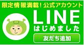 げん玉のLINE@お役立ちサポート