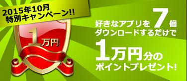 i2iポイントのアプリDLで1万円のチャンス!