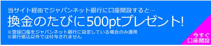 i2iポイントでジャパンネット銀行に換金毎に500pt!
