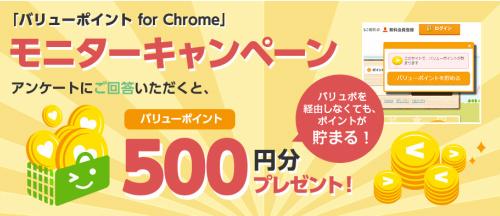「バリューポイント for Chrome」のモニターキャンペーン