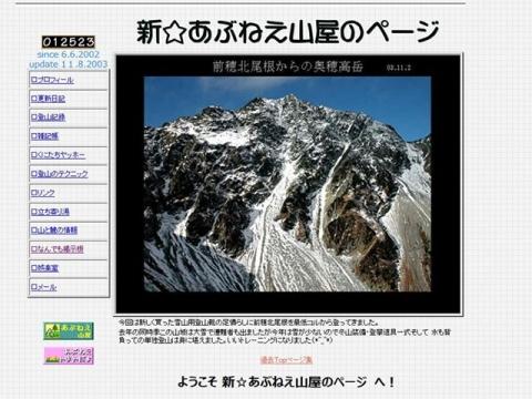 新☆あぶねえ山屋のページ01