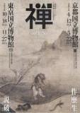 Kyouhaku_Zen1604 001