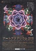 ArtAquarium201507 001