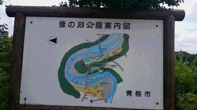釜の淵公園