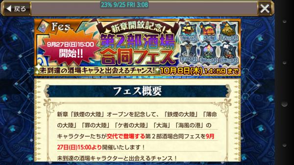 Screenshot_2015-09-25-03-09-00.png